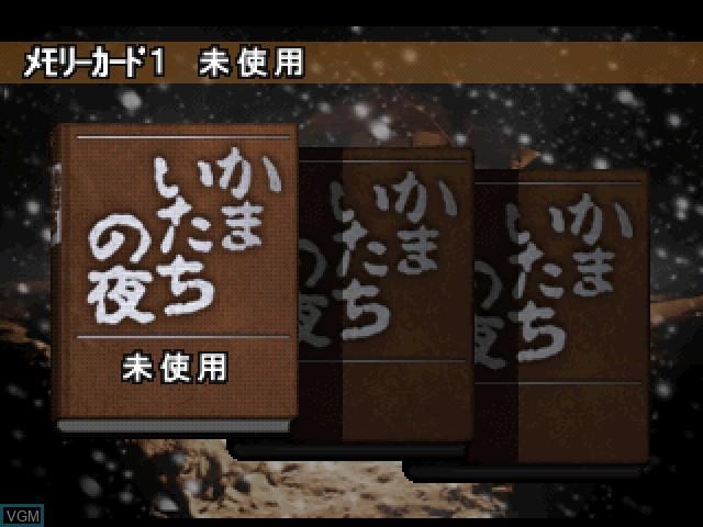Menu screen of the game Sound Novel Evolution 2 - Kamaitachi no Yoru Tokubetsu Hen on Sony Playstation