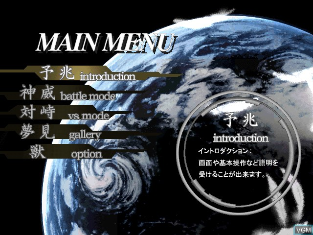 Menu screen of the game X - Unmei no Tatakai on Sony Playstation