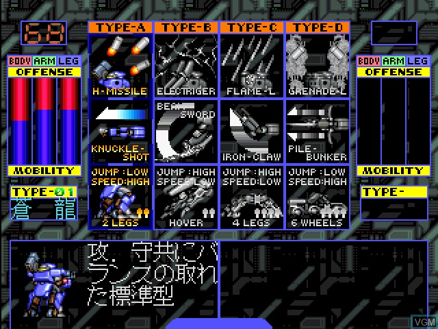 Menu screen of the game Wolf Fang - Kuhga 2001 on Sony Playstation