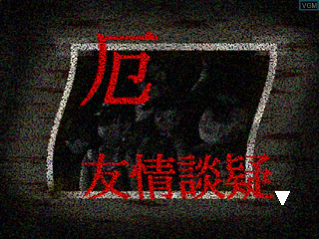 Menu screen of the game Yaku Tsuu - Noroi no Game on Sony Playstation