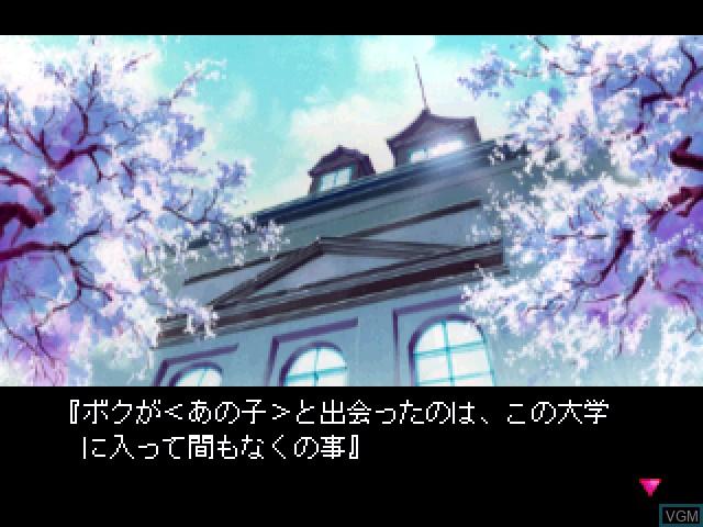 Menu screen of the game Yarudora Series Vol. 2 - Kisetsu wo Dakishimete on Sony Playstation