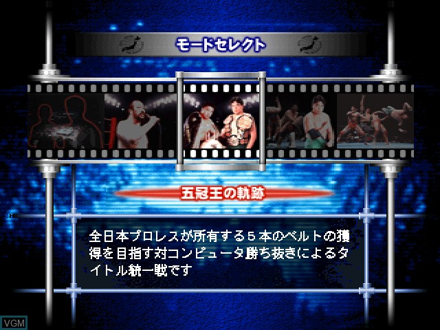 Menu screen of the game Zen-Nippon Pro Wrestling - Ouja no Kon on Sony Playstation