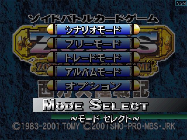 Menu screen of the game Zoids - Battle Card Game - Seihou Tairiku Senki on Sony Playstation