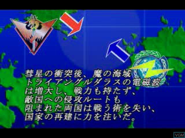 Menu screen of the game Zoids 2 - Herikku Kyouwakoku VS Gairosu Teikoku on Sony Playstation