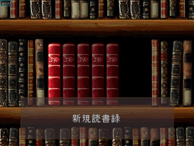 Menu screen of the game Akagawa Jiro - Majo Tachi no Nemuri - Fukkatsusai on Sony Playstation