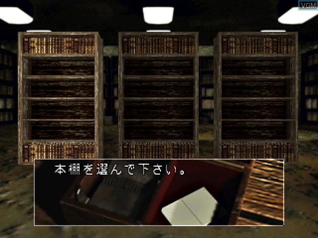 Menu screen of the game Akagawa Jiro - Yasoukyoku 2 on Sony Playstation