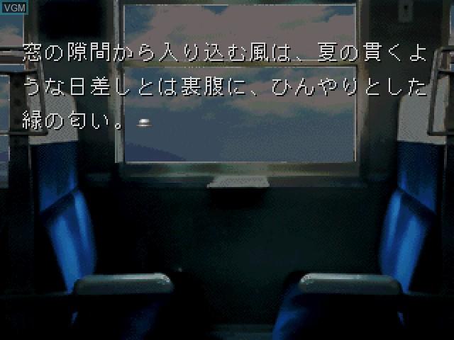 Menu screen of the game Akagawa Jiro - Yasoukyoku on Sony Playstation