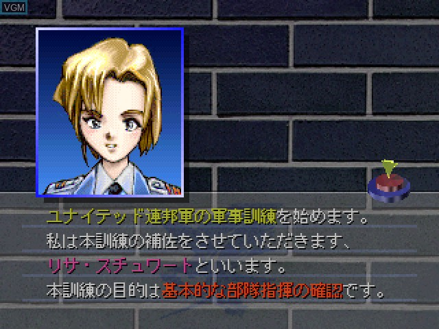 Menu screen of the game Daisenryaku - Master Combat on Sony Playstation
