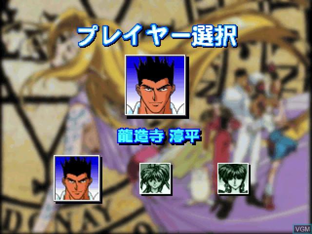 Menu screen of the game Elf wo Karu Mono Tachi - Hanafuda Hen on Sony Playstation