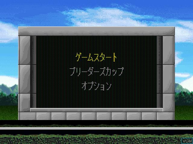 Menu screen of the game Leading Jockey '99 on Sony Playstation