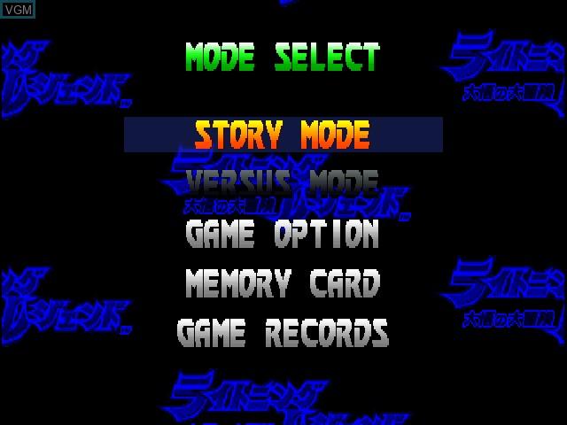 Menu screen of the game Lightning Legend - Daigo no Daibouken on Sony Playstation