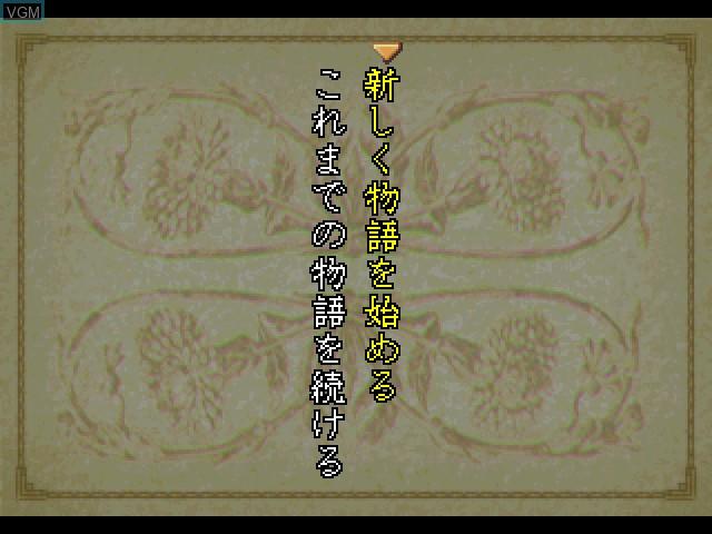 Menu screen of the game Nanatsu no Hikan on Sony Playstation