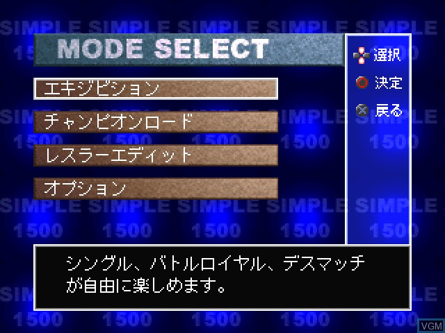 Simple 1500 Series Vol  52 - The Pro Wrestling 2 for Sony
