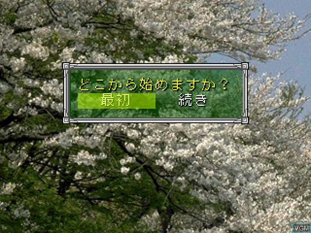 Menu screen of the game Sotsugyou R - Graduation Real on Sony Playstation