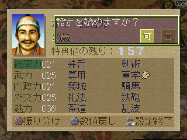 Menu screen of the game Taikou Risshiden II on Sony Playstation