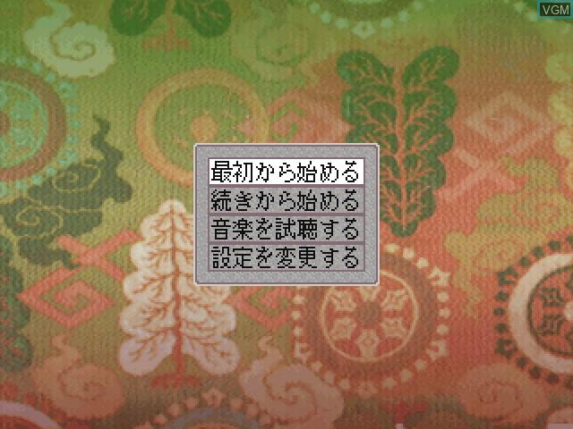 Menu screen of the game Taikou Risshiden III on Sony Playstation