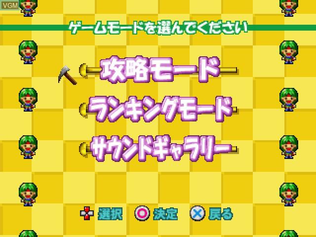 Menu screen of the game Fever 5 - Sankyo Koushiki Pachinko Simulation on Sony Playstation