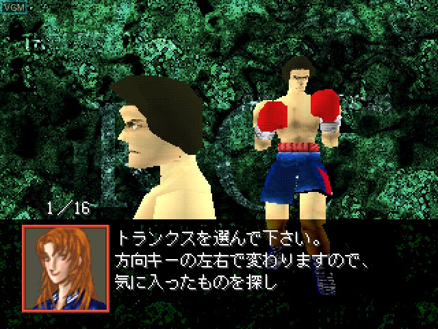 Menu screen of the game K.O. the Live Boxing on Sony Playstation