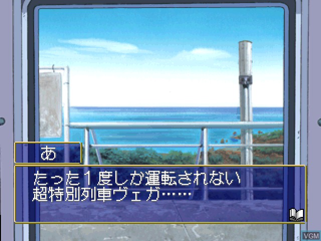 Menu screen of the game Ojyousama Express on Sony Playstation