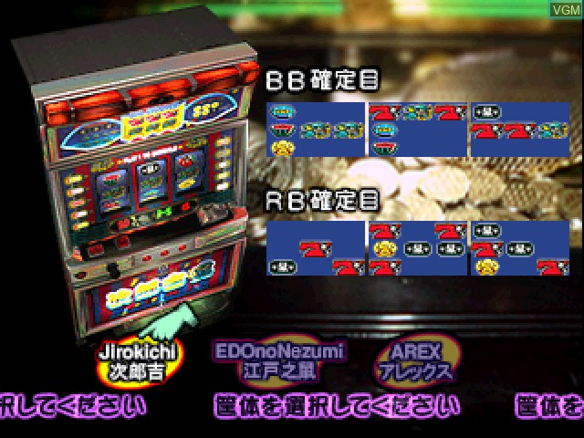 Menu screen of the game Pachi-Slot Aruze Oukoku on Sony Playstation