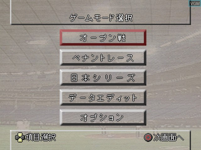 Menu screen of the game Simulation Pro Yakyuu '99 on Sony Playstation