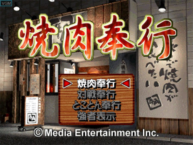 Menu screen of the game Yakiniku Bugyou on Sony Playstation