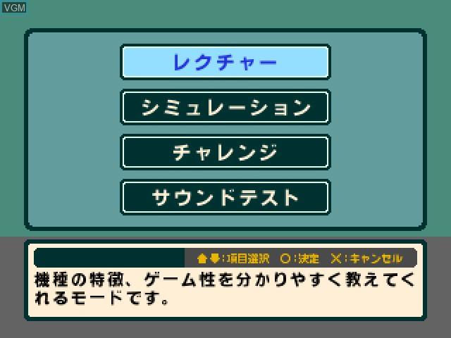 Menu screen of the game Yamasa Digi Guide - Umekagetsu R on Sony Playstation