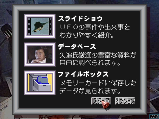 Menu screen of the game Yaoi Junichi Gokuhi Project - UFO wo Oe!! on Sony Playstation