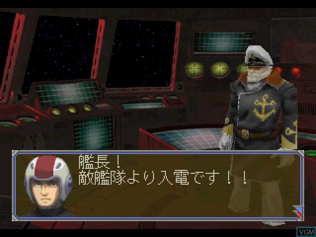 Menu screen of the game Uchuu Senkan Yamato - Haruka naru Hoshi Iscandar on Sony Playstation
