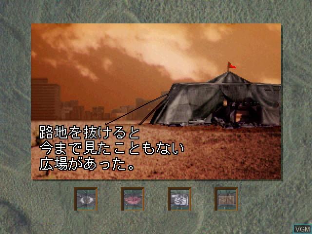 Menu screen of the game Ugetsu Kitan on Sony Playstation