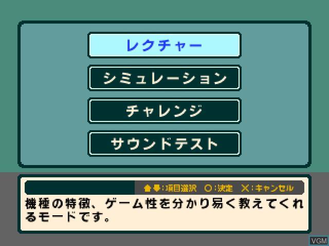 Menu screen of the game Yamasa Digi Guide - New Pulsar R on Sony Playstation