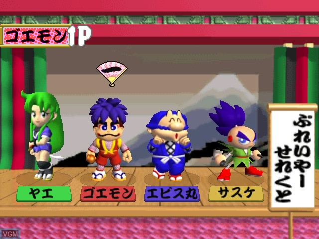 Menu screen of the game Ganbare Goemon - Ooedo Daikaiten on Sony Playstation