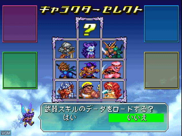 Menu screen of the game GaiaMaster - Kamigami no Board Game on Sony Playstation