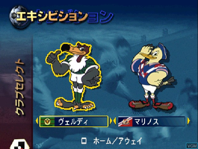 Menu screen of the game J. League Virtual Stadium '96 on Sony Playstation