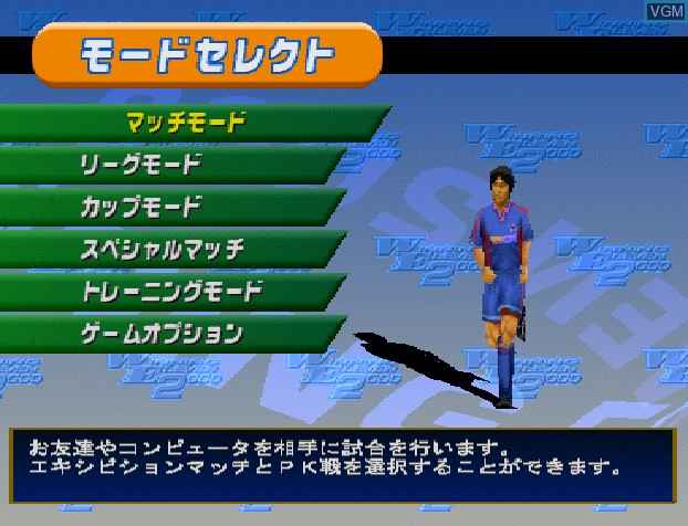 Menu screen of the game J. League Jikkyou Winning Eleven 2000 on Sony Playstation