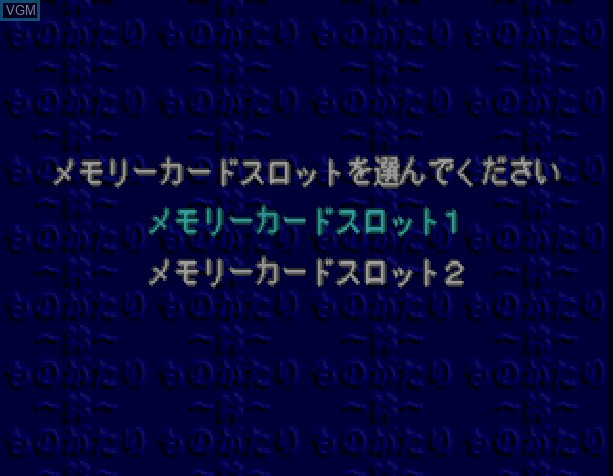 Menu screen of the game Suzu Monogatari on Sony Playstation