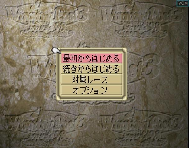 Menu screen of the game Winning Post 3 - Program '98 on Sony Playstation