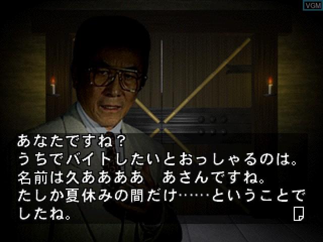 Menu screen of the game Daiobake Yashiki on Sony Playstation