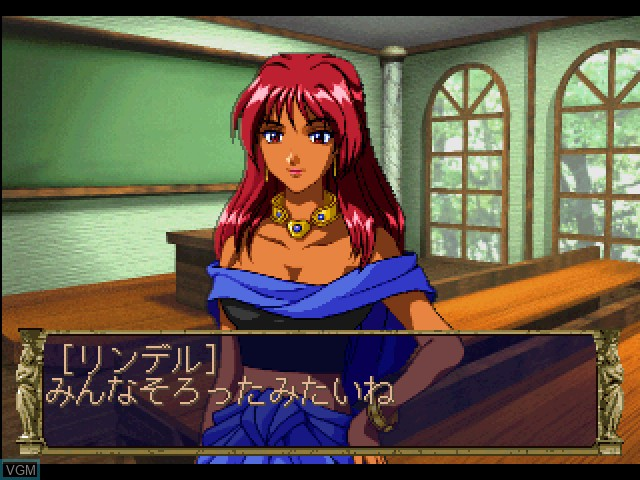 Menu screen of the game Eberouge 2 on Sony Playstation