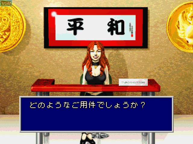 Menu screen of the game Ganso Family Mahjong on Sony Playstation
