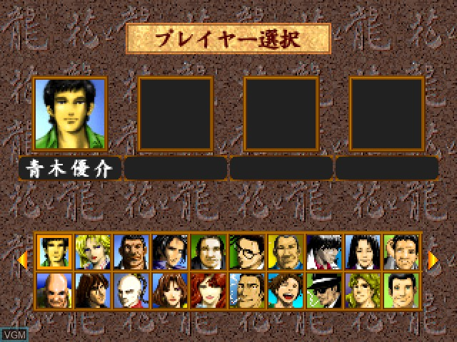 Menu screen of the game Hana to Ryuu on Sony Playstation