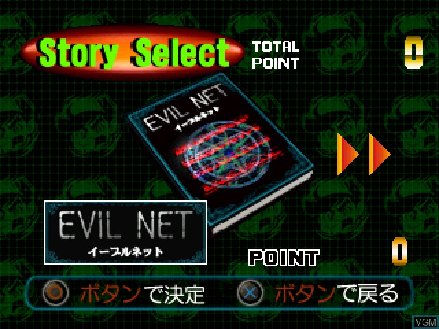 Menu screen of the game Novels - Game Center Arashi R on Sony Playstation