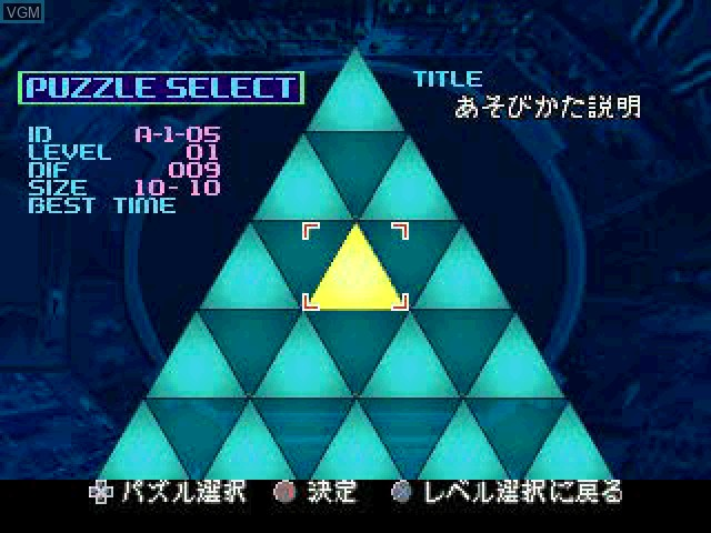 Menu screen of the game NuPa - Numeric Paint Puzzle on Sony Playstation