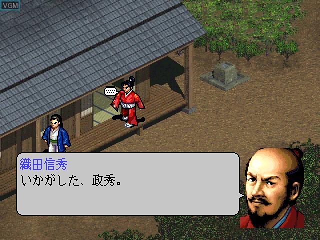 Menu screen of the game Oda Nobunaga Den on Sony Playstation