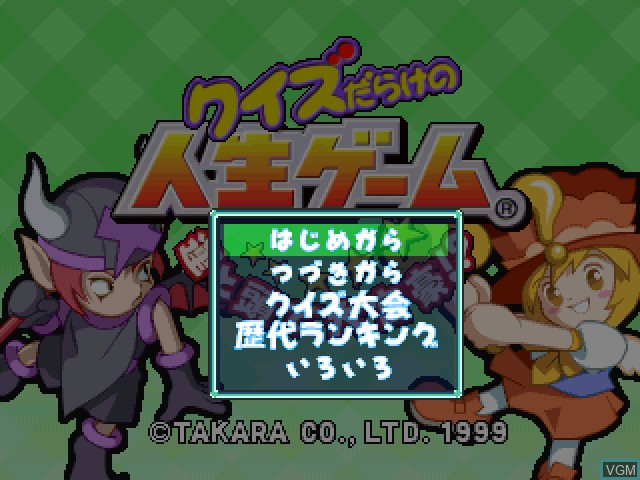 Menu screen of the game Quiz Darakeno Jinsei Game on Sony Playstation