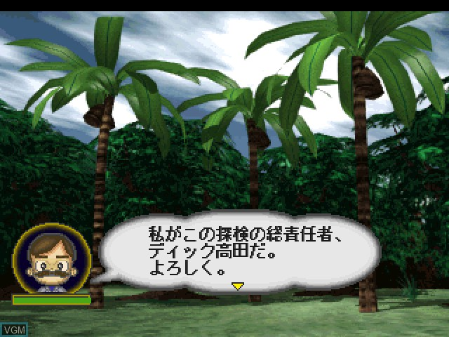 Menu screen of the game Warera Mitsubayashi Tankentai on Sony Playstation