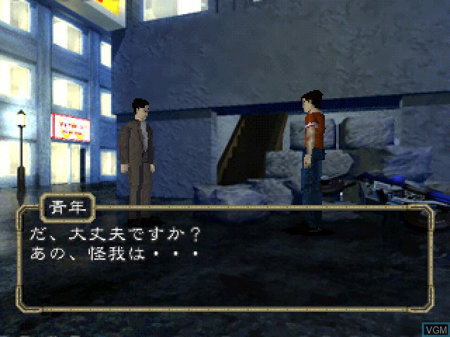 Menu screen of the game Yami Fuku Natsu - Teito Monogatari Futatabi on Sony Playstation