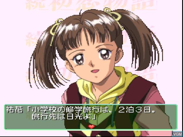 Menu screen of the game Zoku Hatsukoi Monogatari - Shuugaku Ryokou on Sony Playstation