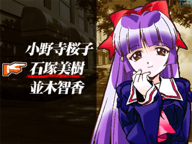 Menu screen of the game Zutto Issho - With Me Everytime... on Sony Playstation