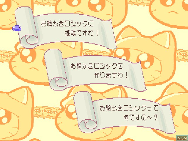 Menu screen of the game Oh-chan no Oekaki Logic on Sony Playstation